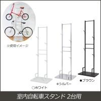 送料無料【室内自転車スタンド 2台用 1530 シルバー】室内で使える自転車用ディスプレイスタンド。
