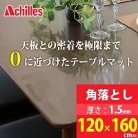 送料無料【アキレス 高機能テーブルマット 角落し 厚1.5mm 120×160cm】テーブルの雰囲気はそのままに天板を保護します!!