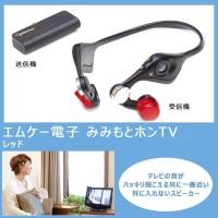 【エムケー電子 みみもとホンTV ES-600GT-R レッド】音がハッキリ聞こえる。耳に一番近い、耳に入れないスピーカー。