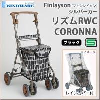 【カインドウェア 北欧 フィンレイソン(Finlayson) シルバーカー リズムRWC CORONNA CH222000 A01・ブラック】北欧デザインシルバーカーで、毎日の暮らしにアクセントを♪
