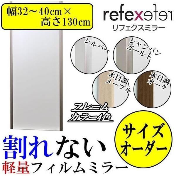 【REFEX(リフェクス) 割れない軽量フィルムミラー サイズオーダー (幅32~40cm×高さ130cm) S・シルバー】軽くて割れない、くっきり自然に映るフィルムミラー。