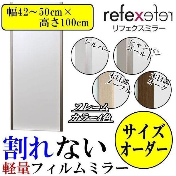 【REFEX(リフェクス) 割れない軽量フィルムミラー サイズオーダー (幅42~50cm×高さ100cm) S・シルバー】軽くて割れない、くっきり自然に映るフィルムミラー。
