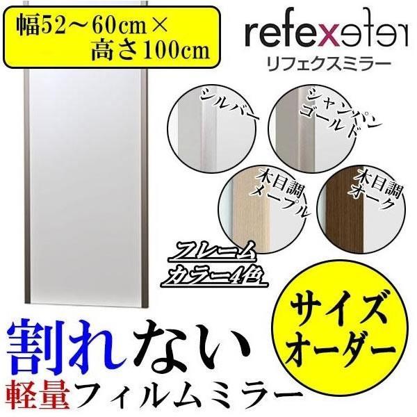 【REFEX(リフェクス) 割れない軽量フィルムミラー サイズオーダー (幅52~60cm×高さ100cm) S・シルバー】軽くて割れない、くっきり自然に映るフィルムミラー。