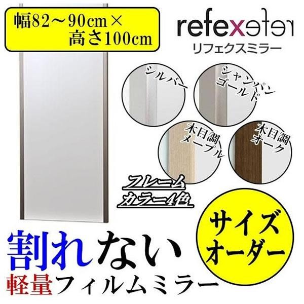 【REFEX(リフェクス) 割れない軽量フィルムミラー サイズオーダー (幅82~90cm×高さ100cm) S・シルバー】軽くて割れない、くっきり自然に映るフィルムミラー。