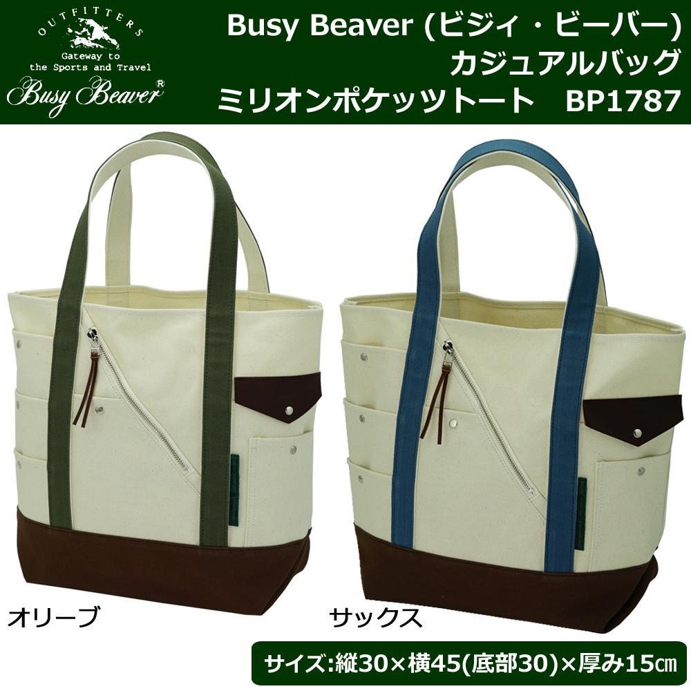 【Busy Beaver (ビジィ・ビーバー) カジュアルバッグ ミリオンポケッツトート BP1787】沢山の小物を収納できるA4サイズトートバッグ。
