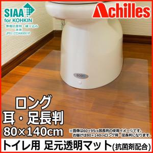 【Achilles アキレス トイレ用 足元 透明マット(抗菌剤配合) ロング耳・足長判 80×140cm 34】トイレの床のキズ、汚れ防止に