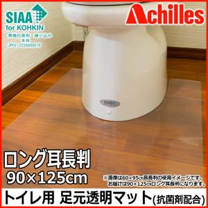 【Achilles アキレス トイレ用 足元 透明マット(抗菌剤配合) ロング耳長判 90×125cm 35】トイレの床のキズ、汚れ防止に