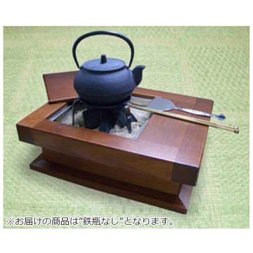 和の逸品 至福の囲炉裏(鉄瓶なし) コンパクトに手軽に、いつでも楽しめる本格囲炉裏セット。