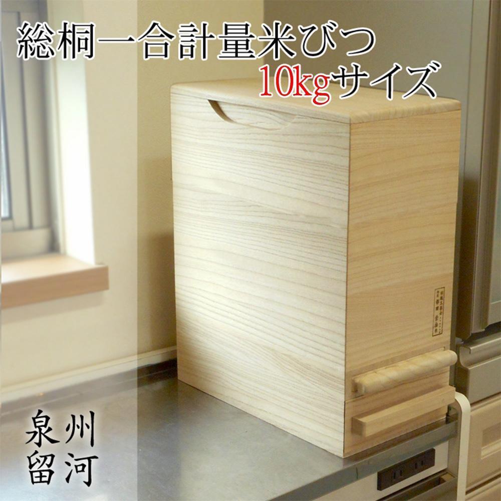 【総桐一合計量米びつ10kgサイズ】一合ずつ計量できる、桐製米びつ。