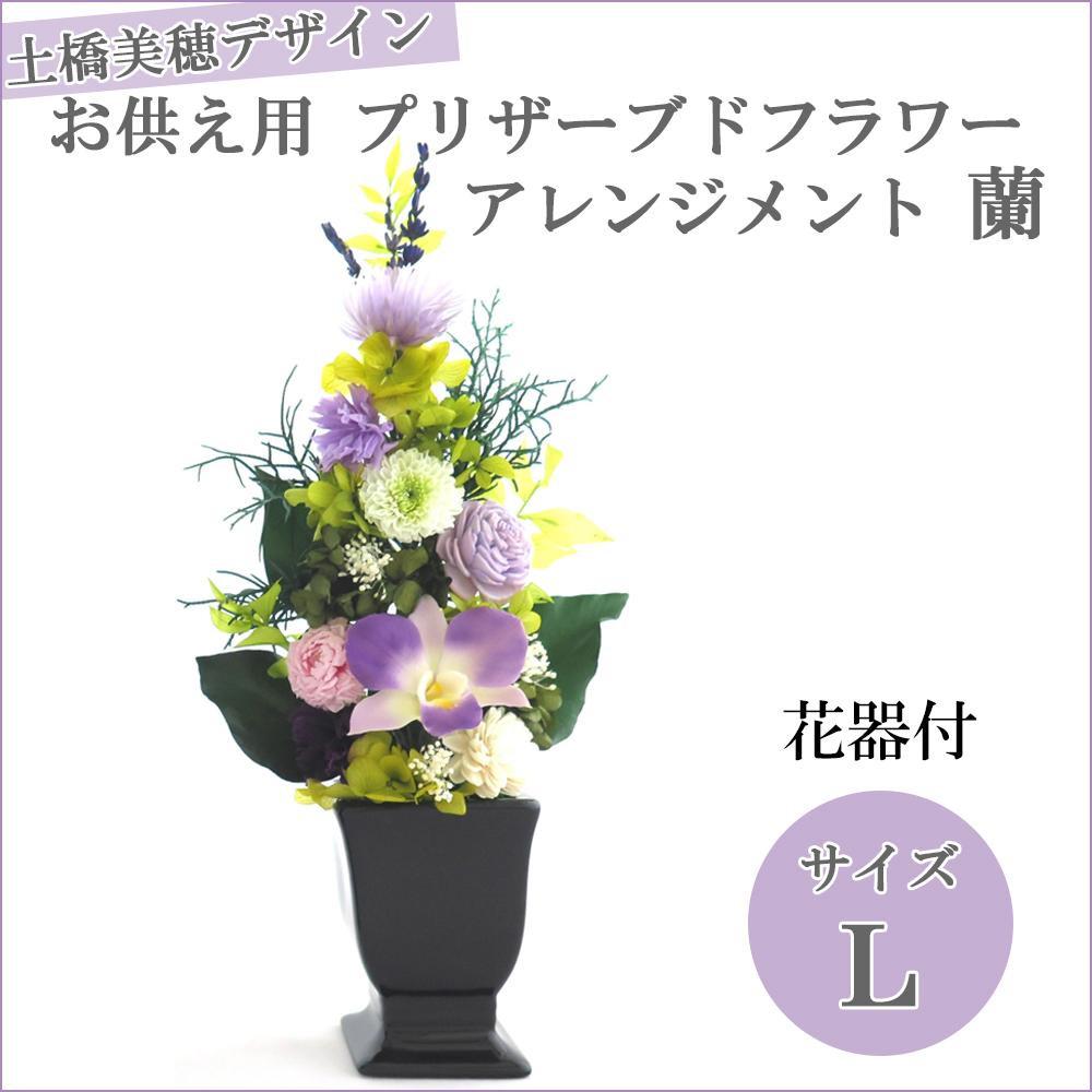 【土橋美穂デザイン お供え用 プリザーブドフラワー アレンジメント 蘭 Lサイズ 花器付】お手入れいらずの仏花でいつも美しく。