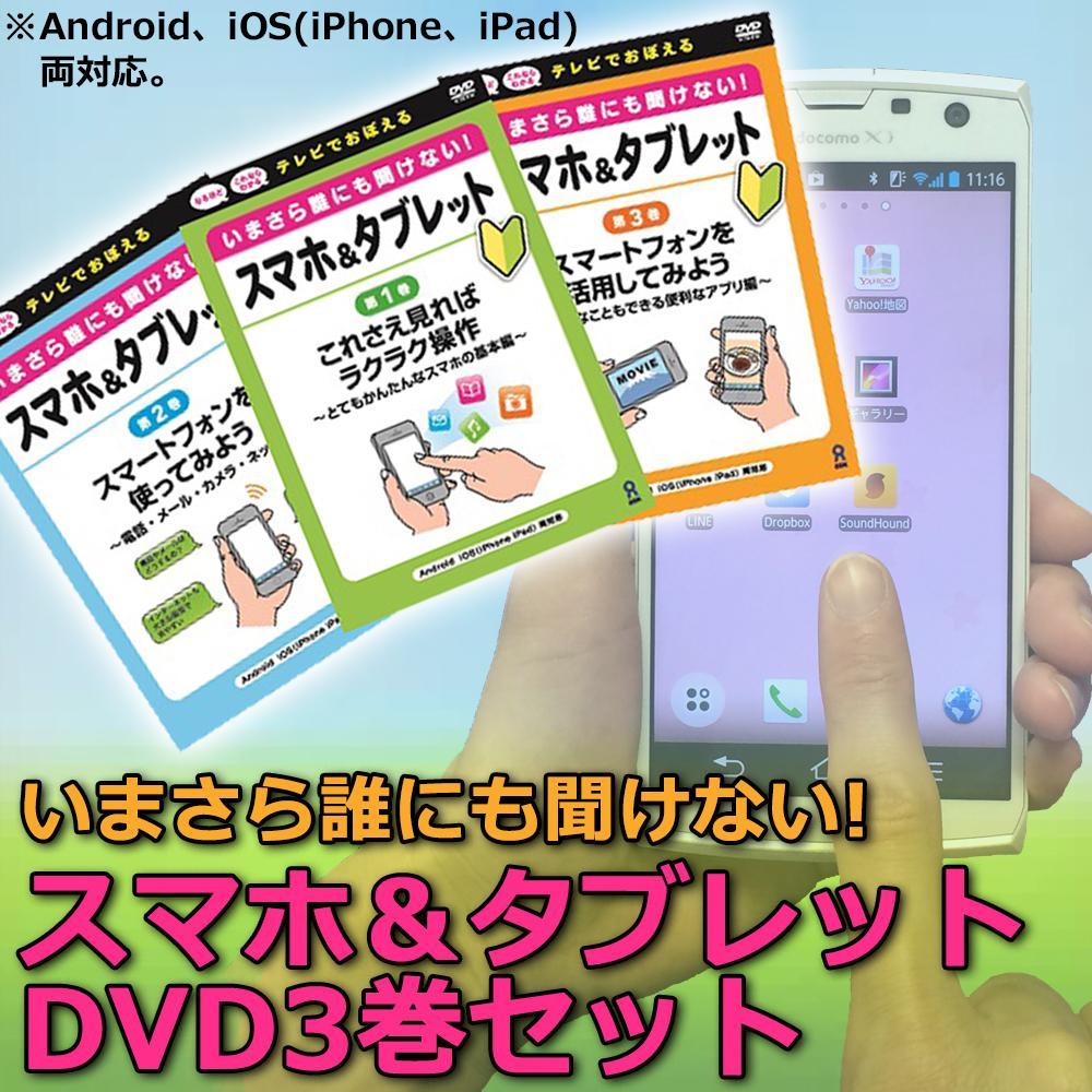 【いまさら誰にも聞けない! スマホ&タブレット DVD3巻セット】はじめてスマホ派も、これからスマホ派も、DVDで楽しく勉強!