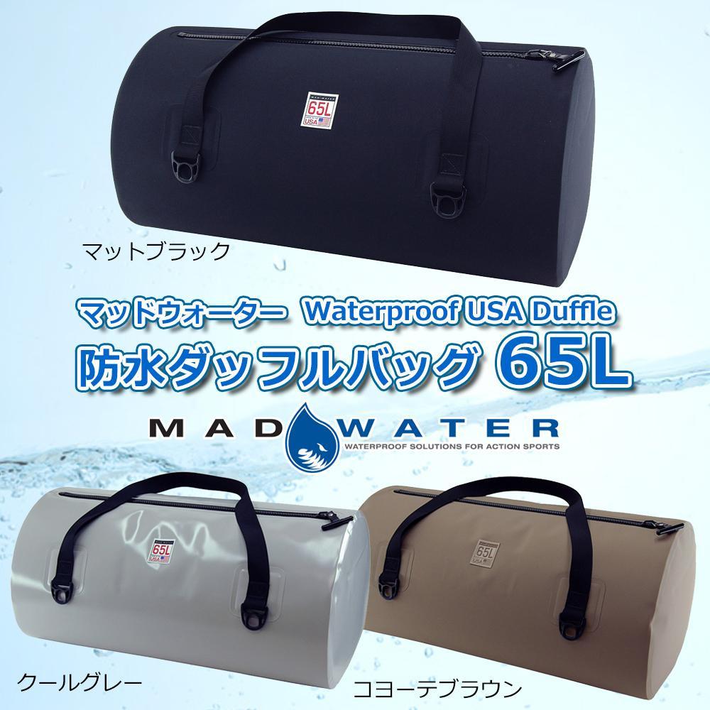 【MAD WATER(マッドウォーター) Waterproof USA Duffle 防水ダッフルバッグ 65L ECL002 17・マットブラック】高い防水性能を誇るダッフルバッグ!!