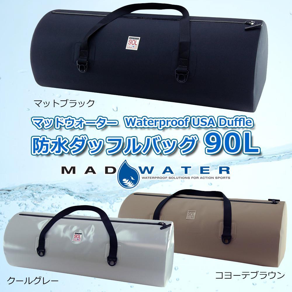 【MAD WATER(マッドウォーター) Waterproof USA Duffle 防水ダッフルバッグ 90L ECL003 17・マットブラック】高い防水性能を誇るダッフルバッグ!!