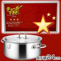 【チューボーですよ!オリジナル両手鍋24cm】家庭で作れる巨匠の味!本格ツールでおいしい料理。