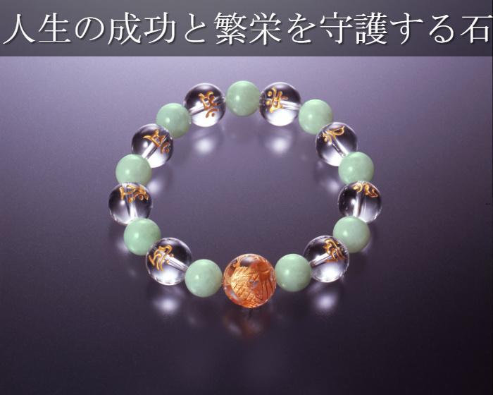 【梵字水晶ひすいブレス】白水晶/翡翠/パワーストーン ブレスレット
