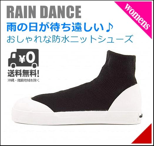 レインダンス レディース 防水 ニットシューズ レインシューズ スニーカー 雨 雪 靴 カジュアル デイリー トラベル RAIN DANCE RA1501 ブラック