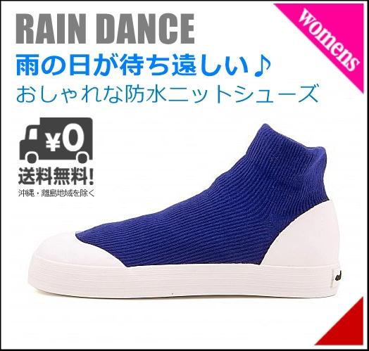 レインダンス レディース 防水 ニットシューズ レインシューズ スニーカー 雨 雪 靴 カジュアル デイリー トラベル RAIN DANCE RA1501 ブルー