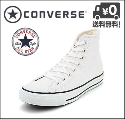 コンバース ハイカット オールスター レザー converse ALL STAR HI 1B907 ホワイト(メンズ)