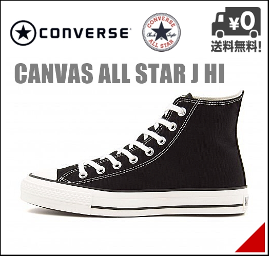 コンバース メンズ ハイカット スニーカー キャンバス オールスター J ハイ MADE IN JAPAN カジュアル デイリー ストリート CANVAS ALL STAR J HI converse 32067961 ブラック