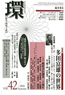 【中古】環 vol.42 〔特集・多田富雄の世界〕 (『環 歴史・環境・文明』 2010年夏号)