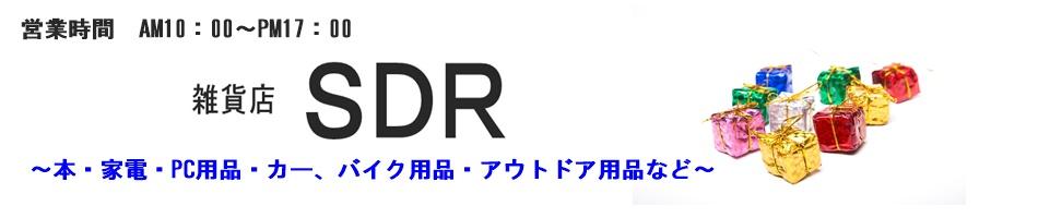 雑貨店SDR:雑貨のSDR〜本・家電・PC用品・カー用品など〜