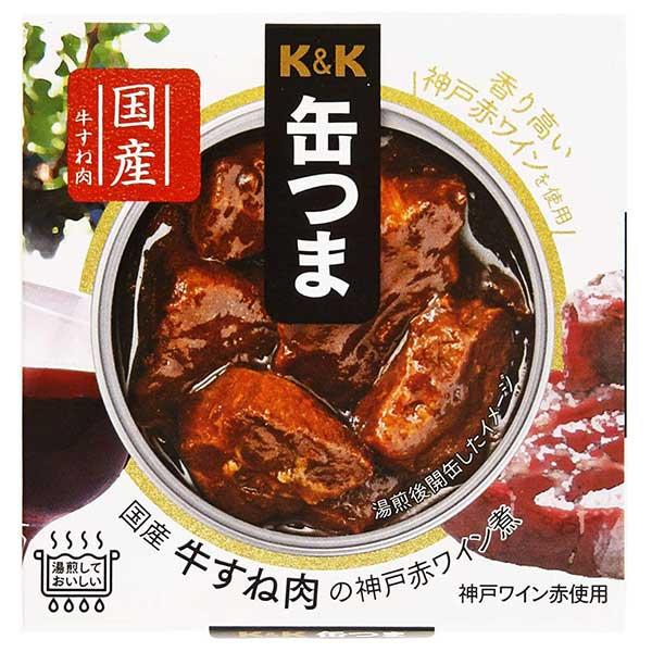K&K 缶つま 国産牛すね肉の神戸赤ワイン煮 [缶] 160g x 24個[ケース販売] [K&K国分 食品 缶詰 日本 0417421]