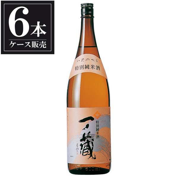 一ノ蔵 特別純米酒 1.8L 1800ml x 6本 [ケース販売] [一ノ蔵/宮城県 ]