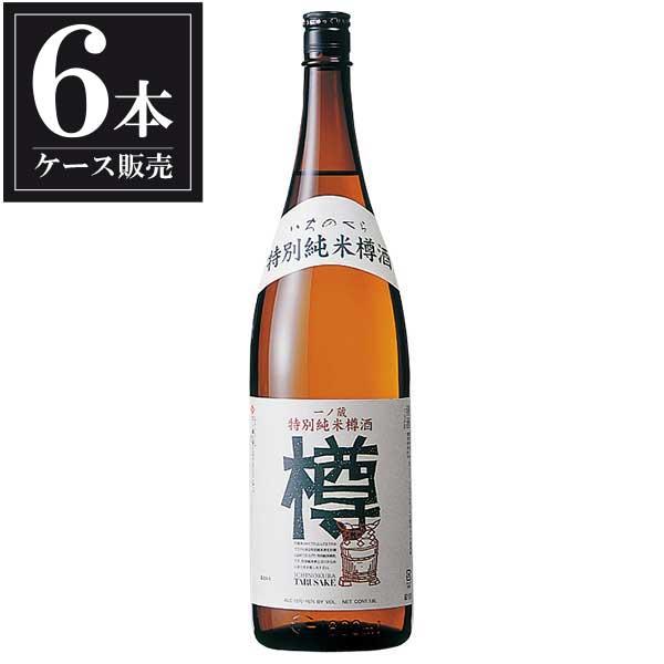 一ノ蔵 特別純米樽酒「樽」 1.8L 1800ml x 6本 [ケース販売] [一ノ蔵/宮城県 ]