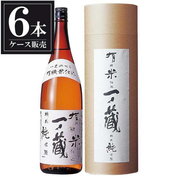 一ノ蔵 有機米仕込特別純米酒 1.8L 1800ml x 6本 [箱入] [ケース販売] [一ノ蔵/宮城県 ]