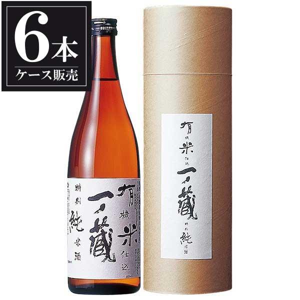一ノ蔵 有機米仕込特別純米酒 720ml x 6本 [箱入] [ケース販売] [一ノ蔵/宮城県 ]【母の日】
