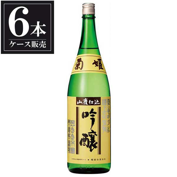 菊姫 山廃吟醸 1.8L 1800ml x 6本 [ケース販売] [橘倉酒造/長野県 ]