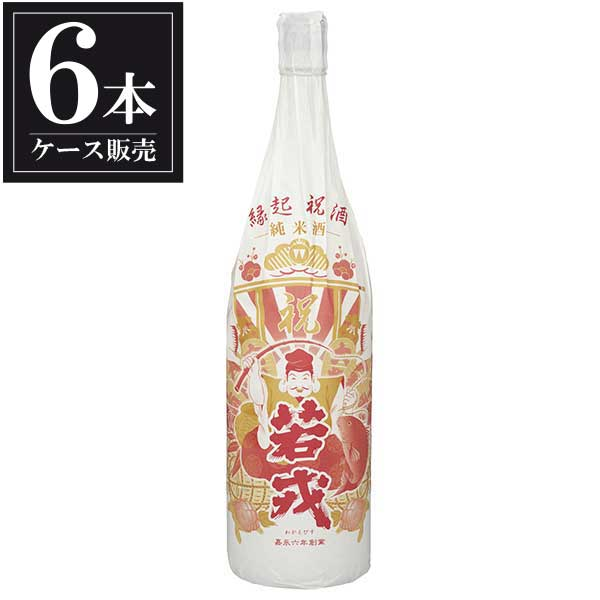 若戎 純米酒 祝酒 1.8L 1800ml x 6本 [ケース販売] [若戎酒造/三重県 ]