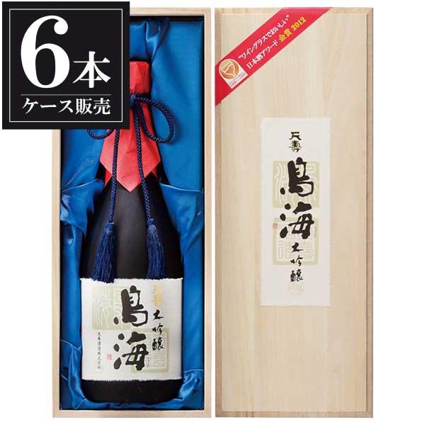天寿 大吟醸 鳥海 720ml x 6本 [木箱入] [ケース販売] [天寿酒造/秋田県 ]