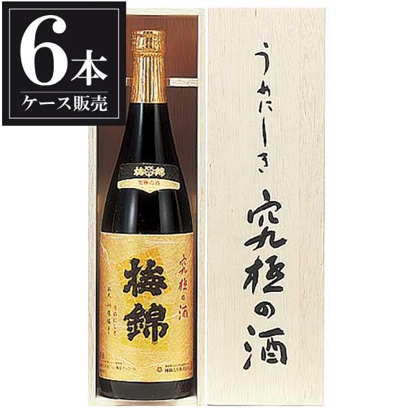 梅錦 大吟醸 究極の酒 720ml x 6本 [ケース販売] [梅錦山川/愛媛県 ]【母の日】