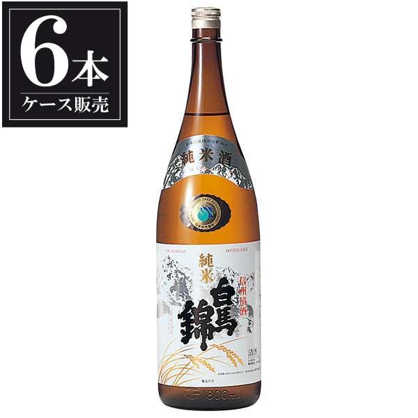 白馬錦 純米酒 1.8L 1800ml x 6本 [ケース販売] [薄井商店/長野県 ]