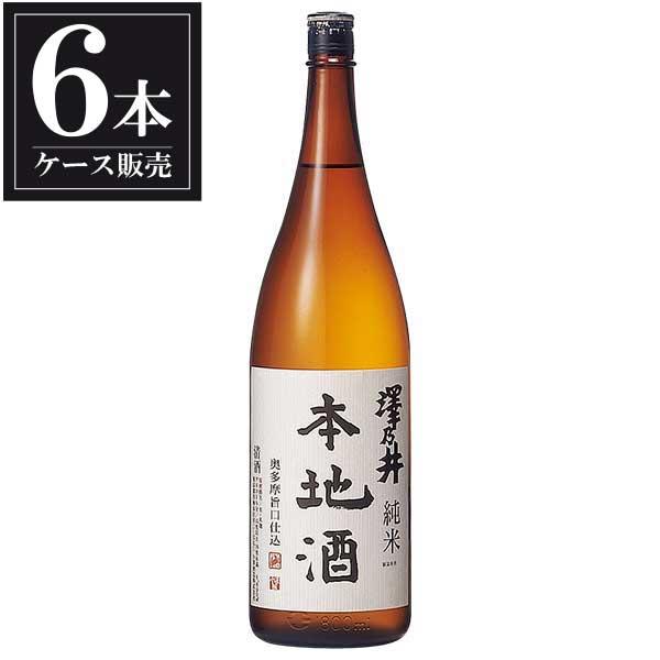 澤乃井 純米 本地酒 1.8L 1800ml x 6本 [ケース販売] [小澤酒造/東京都 ]