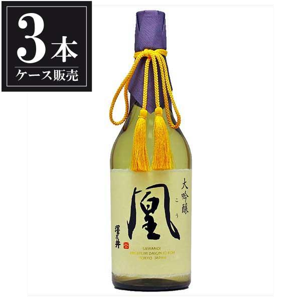澤乃井 大吟醸 凰 720ml x 3本 [ケース販売] [小澤酒造/東京都 ]【母の日】