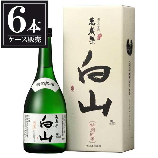 萬歳楽 白山 特別純米酒 720ml x 6本 [ケース販売] [小堀酒造/石川県 ]【母の日】