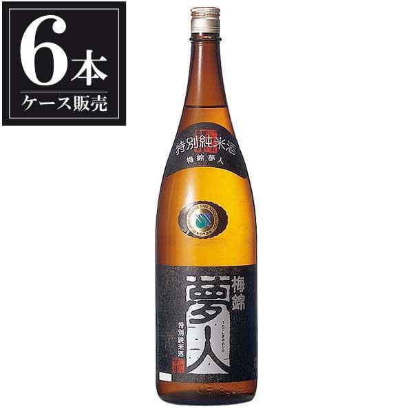梅錦 特別純米 夢人 1.8L 1800ml x 6本 [ケース販売] [梅錦山川/愛媛県 ]