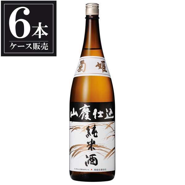 菊姫 山廃純米酒 1.8L 1800ml x 6本 [ケース販売] [橘倉酒造/長野県 ]