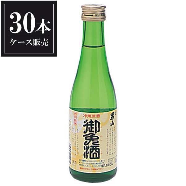 男山 純米 御免酒 300ml x 30本 [ケース販売] [男山/北海道 ]