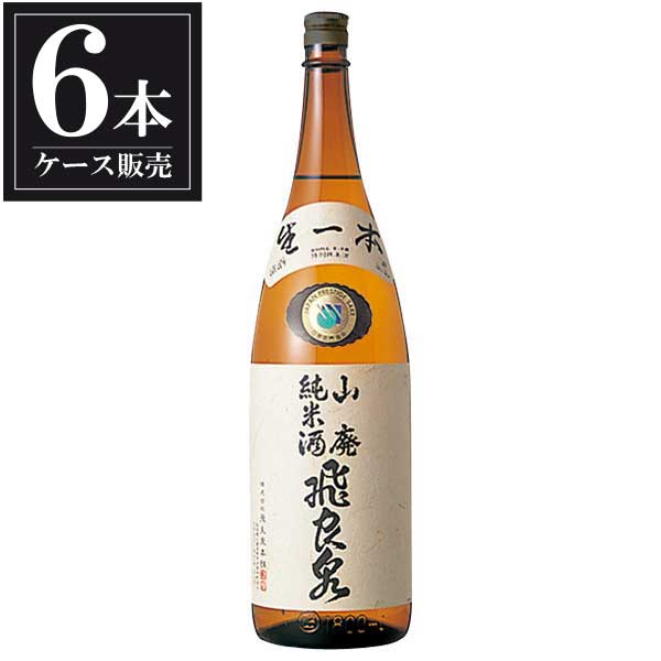 飛良泉 山廃純米酒 1.8L 1800ml x 6本 [ケース販売] [飛良泉本舗/秋田県 ]