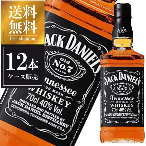 ジャックダニエル ブラック 40度 700ml x 12本 正規品 送料無料※(北海道・四国・九州・沖縄別途送料) あす楽対応 [ケース販売][Jack Daniel's/アメリカ/ジャック]
