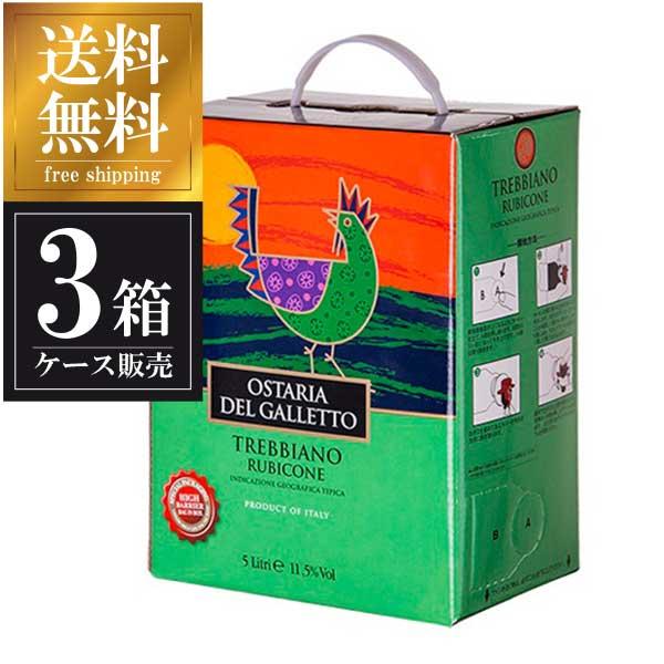 オスタリア デル ガレット トレビアーノ バッグ イン ボックス 5L 5000ml x 3本 [ケース販売] [イタリア/白ワイン]
