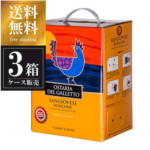 オスタリア デル ガレット サンジョヴェーゼ バッグ イン ボックス 5L 5000ml x 3本 [ケース販売] [イタリア/赤ワイン]