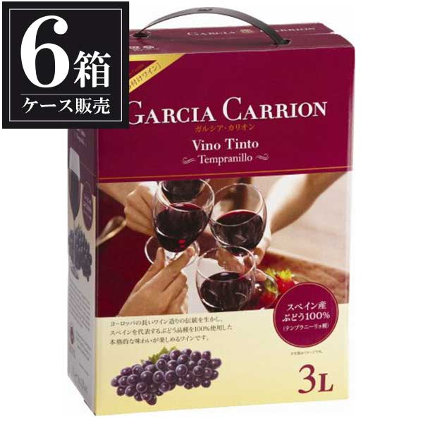 ガルシア カリオン テンプラリーリョ 3L 3000ml x 6本 ボックスワイン [ケース販売] [スペイン/赤ワイン]