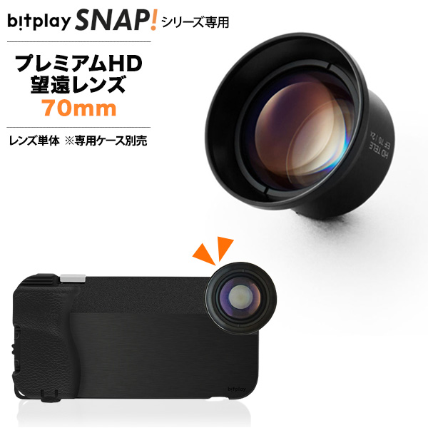 bitplay SNAP! シリーズ CLIP専用 プレミアムHD望遠レンズ