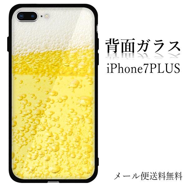 背面のガラスが高級感を演出 iPhone 7 人気ブランド PLUS Apple ガラス TPU PC ハード ソフト 光沢 おしゃれ プレゼント メンズ レディース デザイン アイフォン ギフト カバー チープ 背面 印刷 プラス au 生ビール メール便送料無料 iPhone7PLUS docomo ケース SoftBank 450