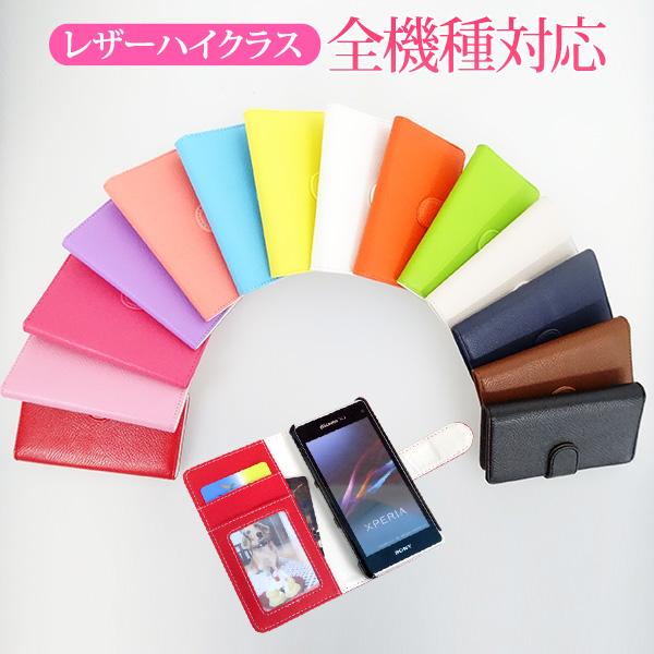 手帳型スマホケース多機種対応「レザーハイクラス」iPhone5s/5iPhone5cXperiaZ1f(SO