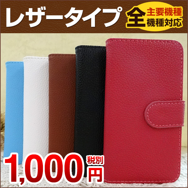 Book type leather スマホケース iPhone5s iPhone5c iPhone5 SO-02F (Xperia Z1 f) SO-04E SO-03D F-05D F-06E SHL23 SHL22 SC-02F next open leather leather case cover